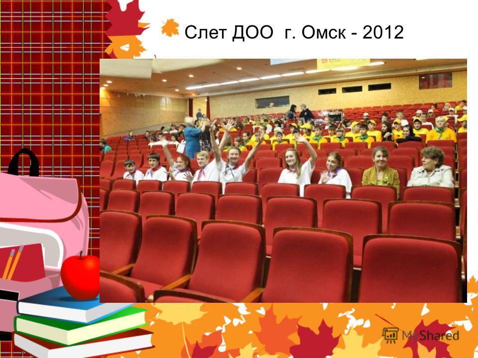 Слет ДОО г. Омск - 2012
