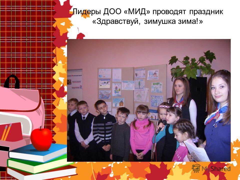 Лидеры ДОО «МИД» проводят праздник «Здравствуй, зимушка зима!»