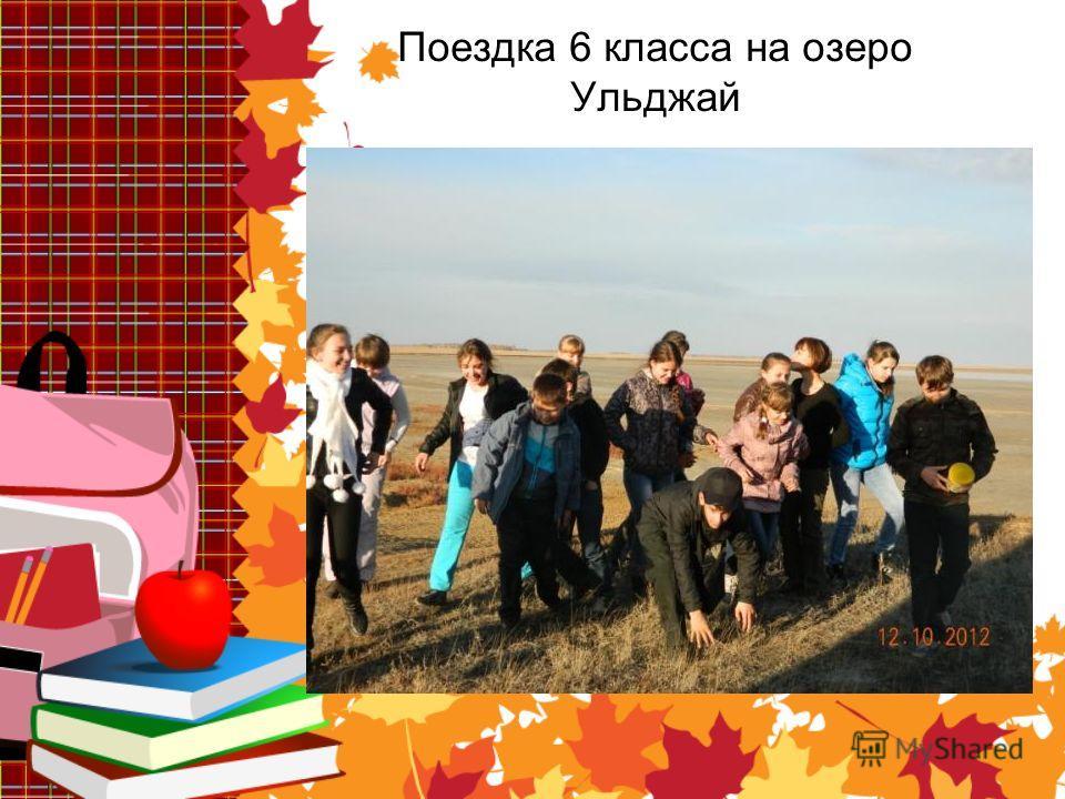 Поездка 6 класса на озеро Ульджай
