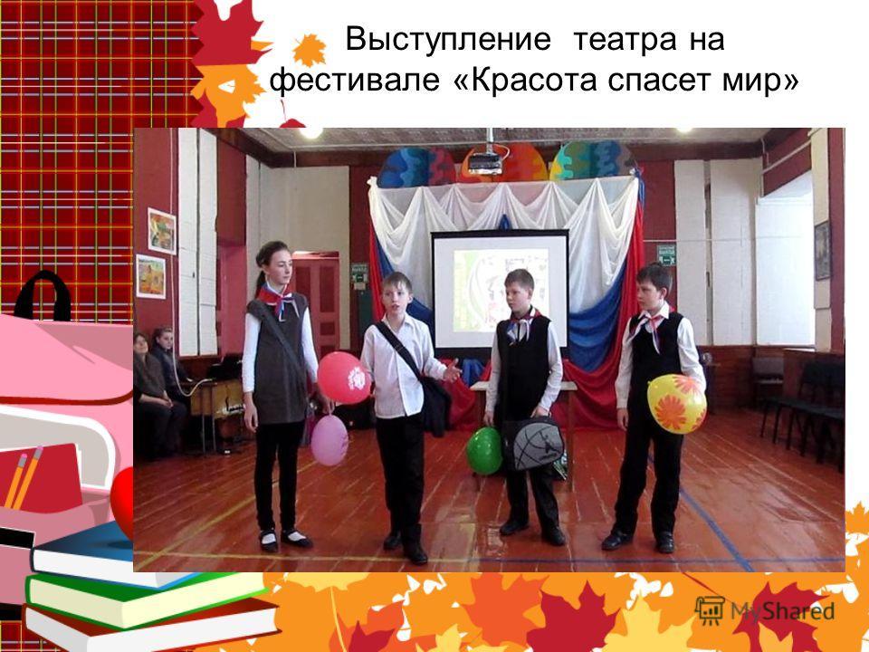 Выступление театра на фестивале «Красота спасет мир»
