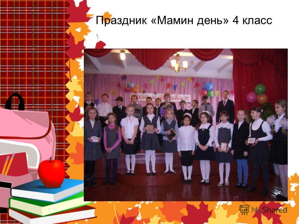 Праздник «Мамин день» 4 класс