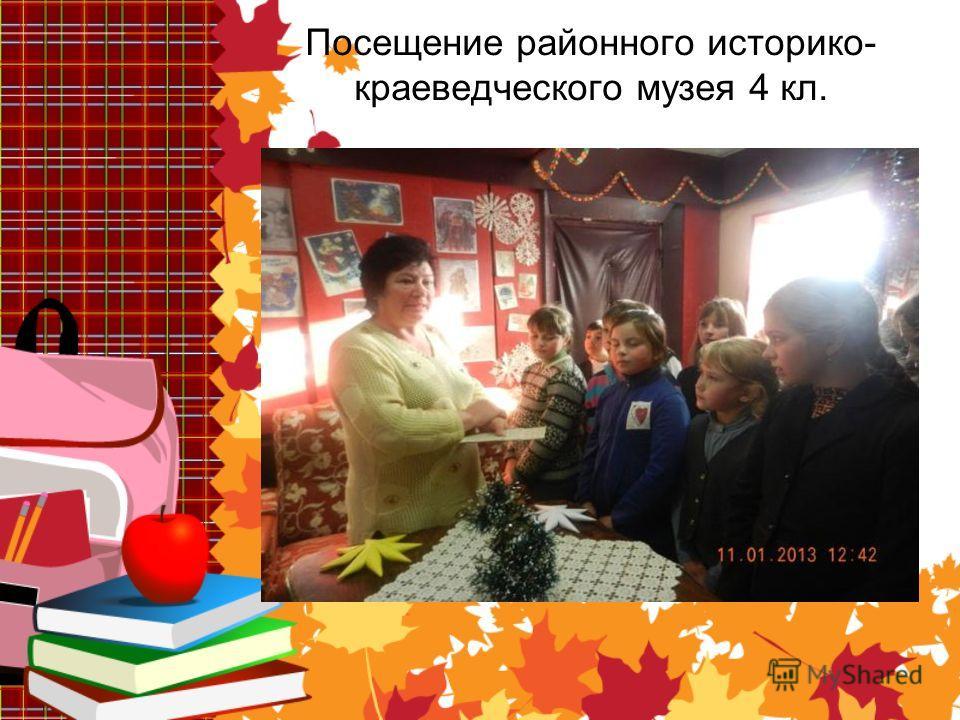 Посещение районного историко- краеведческого музея 4 кл.