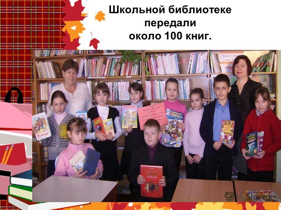 Школьной библиотеке передали около 100 книг.