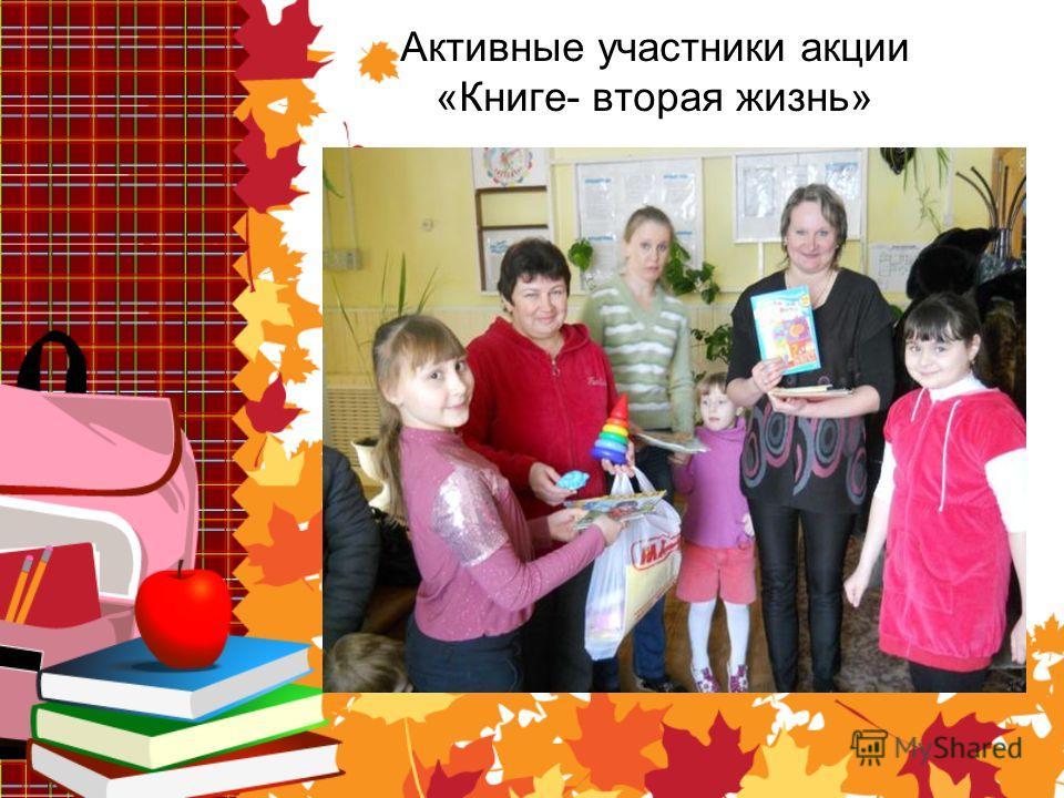 Активные участники акции «Книге- вторая жизнь»