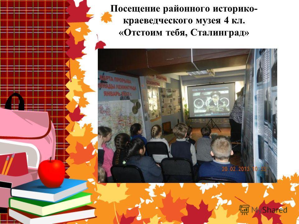 Посещение районного историко- краеведческого музея 4 кл. «Отстоим тебя, Сталинград»