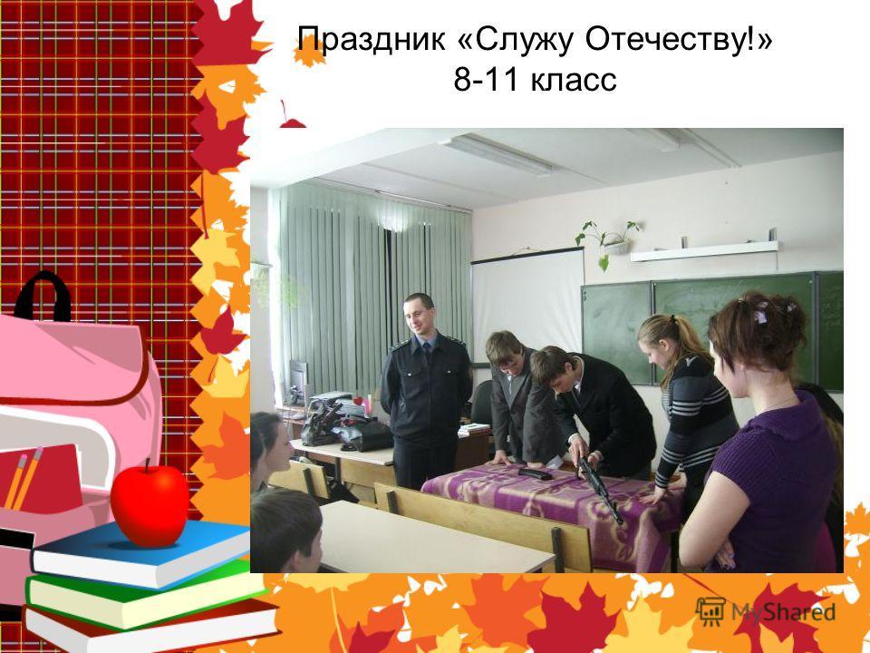 Праздник «Служу Отечеству!» 8-11 класс