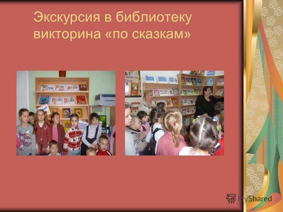 Экскурсия в библиотеку викторина «по сказкам»