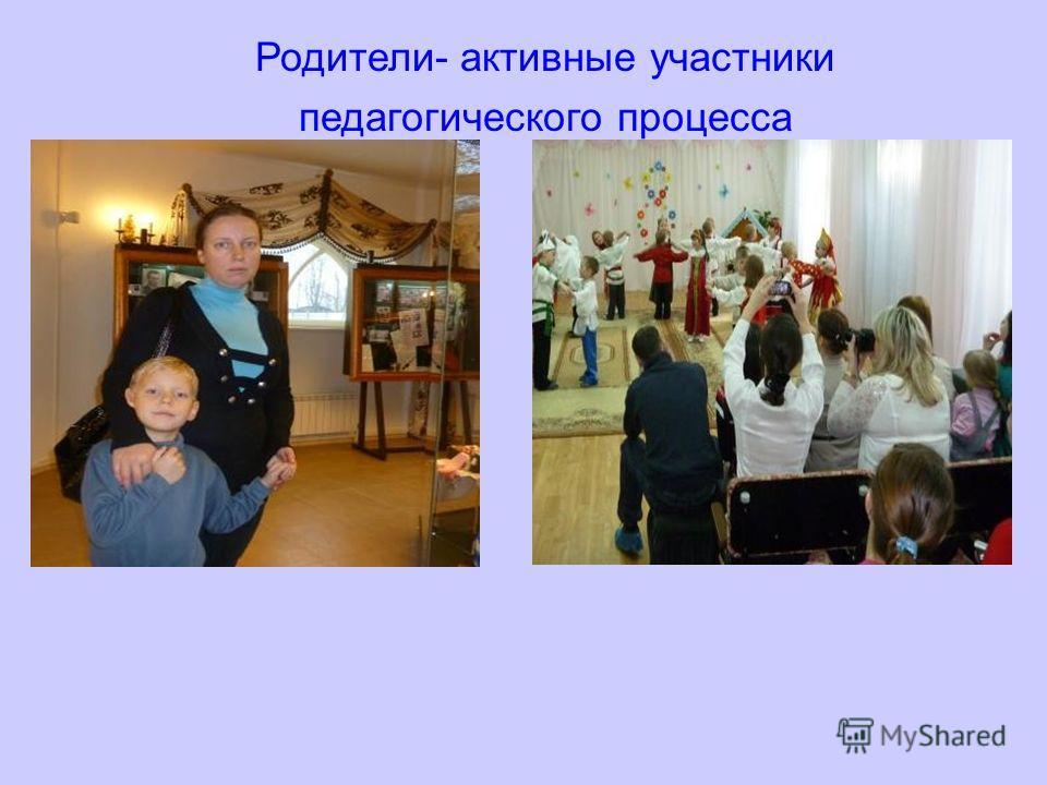 Родители- активные участники педагогического процесса