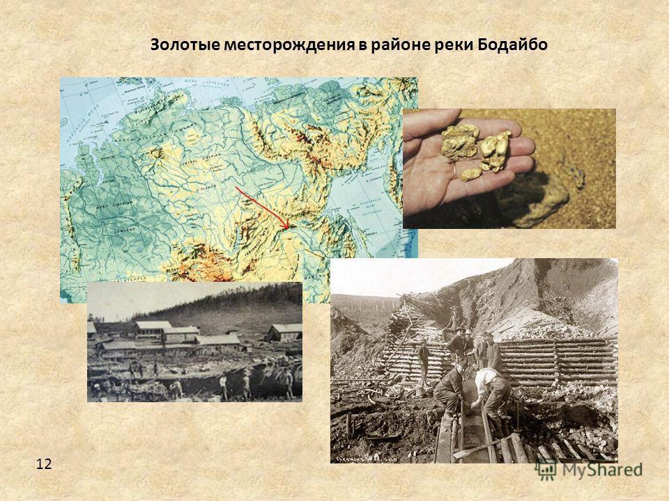 Золотые месторождения в районе реки Бодайбо 12