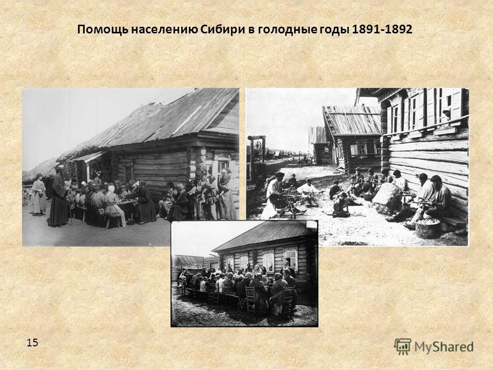 15 Помощь населению Сибири в голодные годы 1891-1892