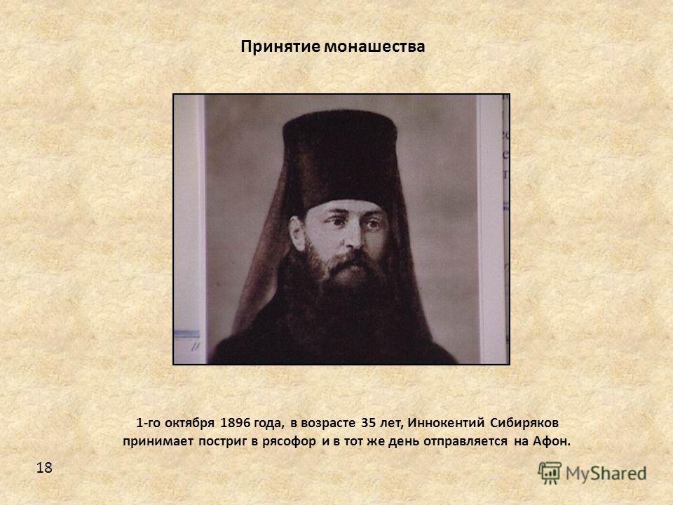 1-го октября 1896 года, в возрасте 35 лет, Иннокентий Сибиряков принимает постриг в рясофор и в тот же день отправляется на Афон. Принятие монашества 18