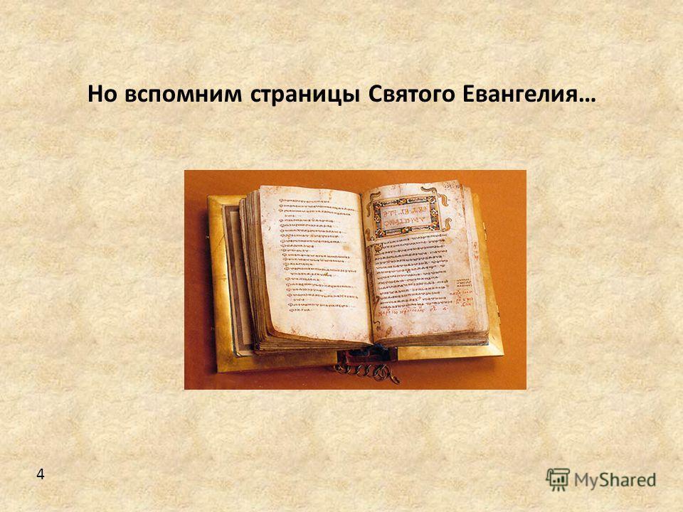 Но вспомним страницы Святого Евангелия… 4