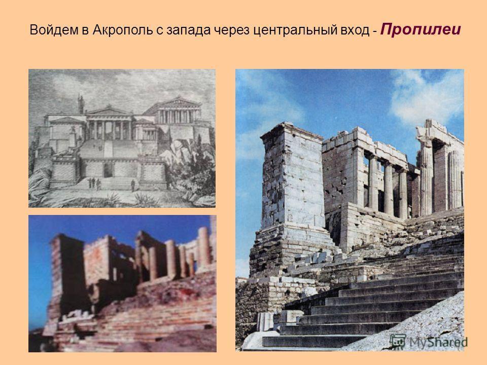 Войдем в Акрополь с запада через центральный вход - Пропилеи