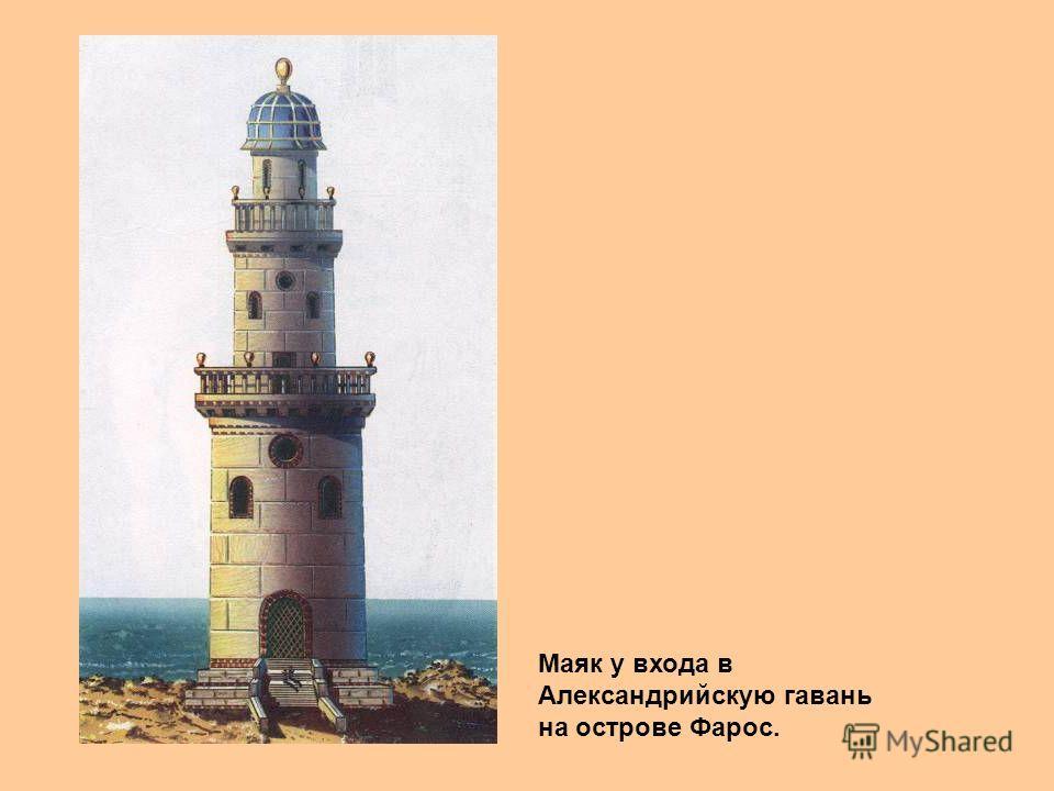 Маяк у входа в Александрийскую гавань на острове Фарос.