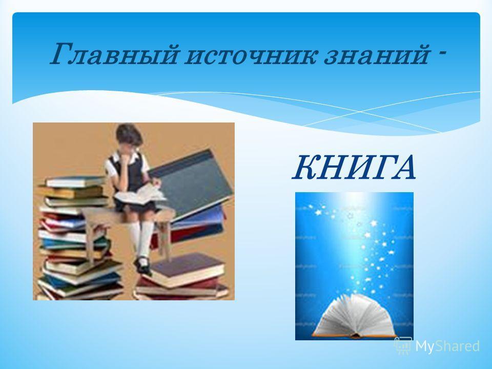 Главный источник знаний - КНИГА