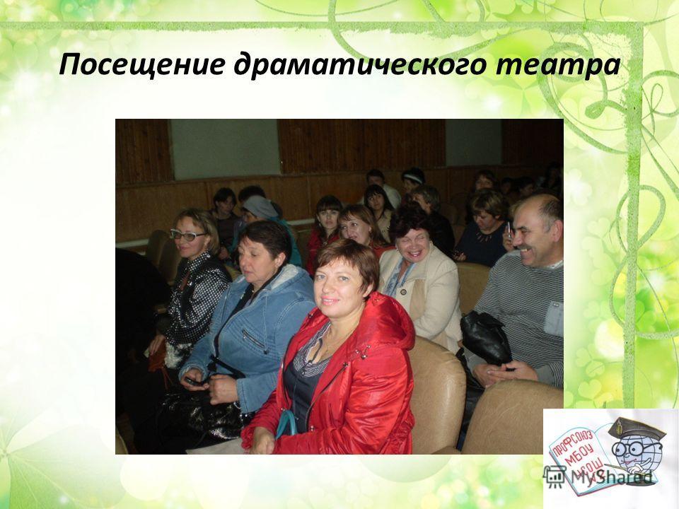 Посещение драматического театра