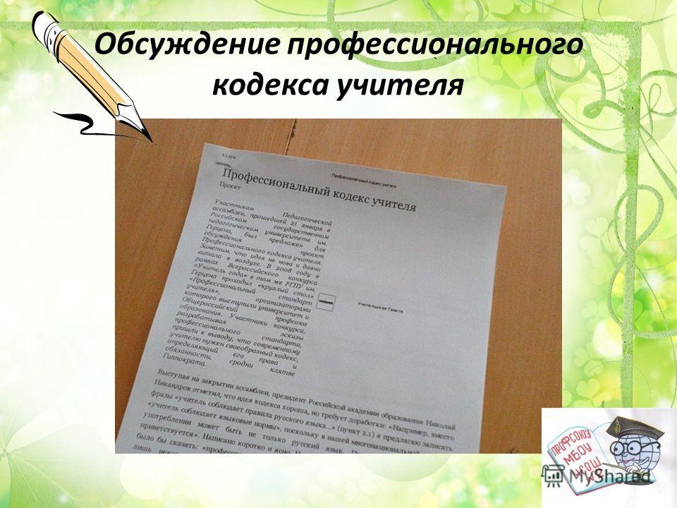 Обсуждение профессионального кодекса учителя