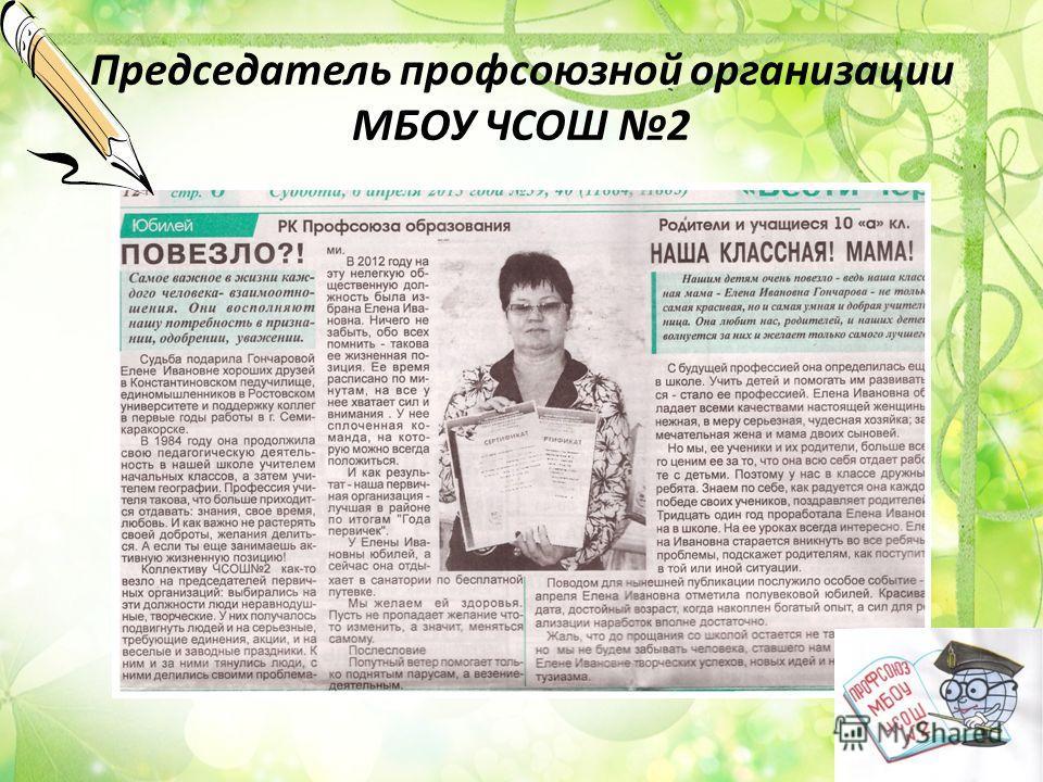 Председатель профсоюзной организации МБОУ ЧСОШ 2