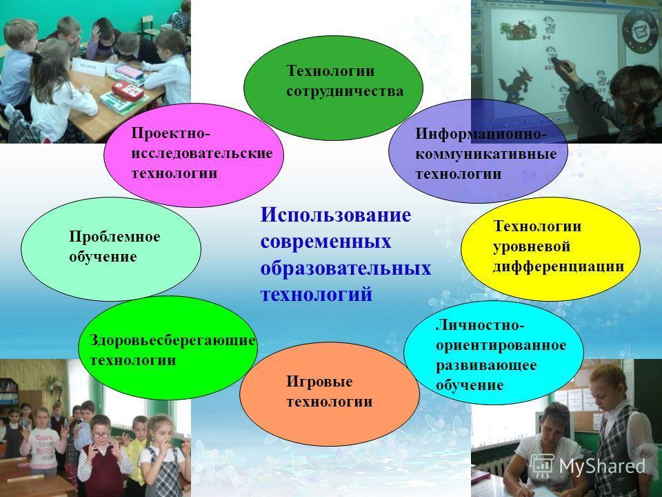 Использование современных образовательных технологий Технологии сотрудничества Личностно- ориентированное развивающее обучение Технологии уровневой дифференциации Здоровьесберегающие технологии Проектно- исследовательские технологии Проблемное обучен