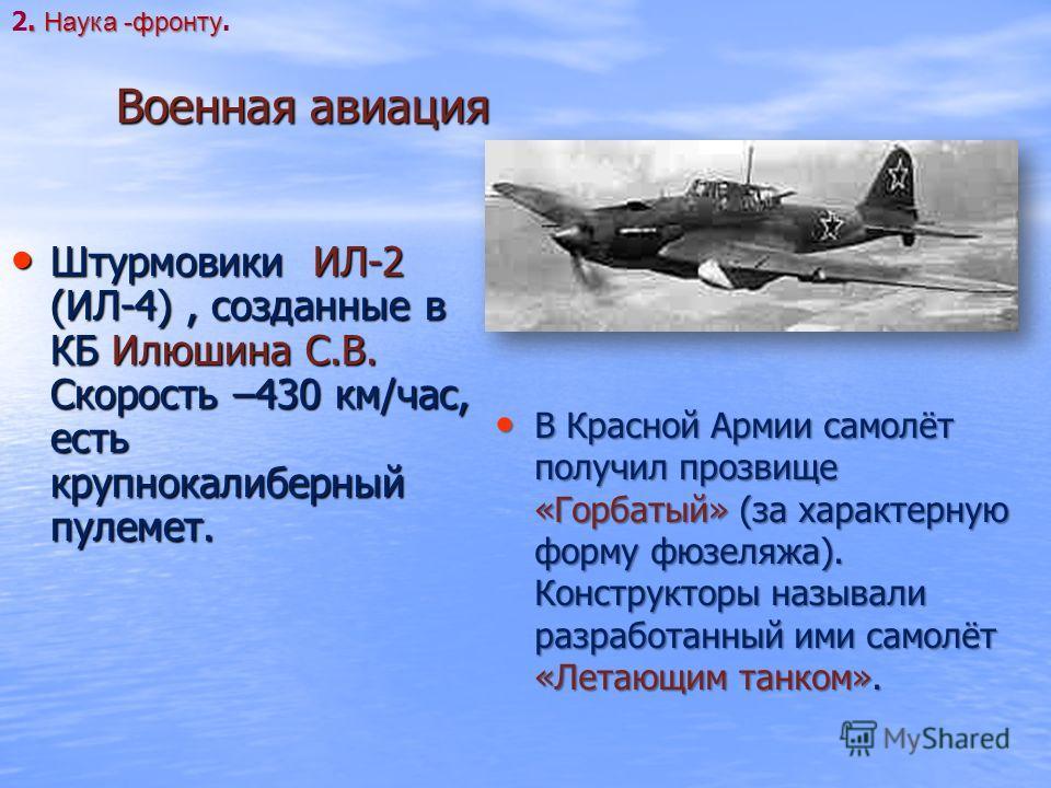 Военная авиация В Красной Армии самолёт получил прозвище «Горбатый» (за характерную форму фюзеляжа). Конструкторы называли разработанный ими самолёт «Летающим танком». В Красной Армии самолёт получил прозвище «Горбатый» (за характерную форму фюзеляжа