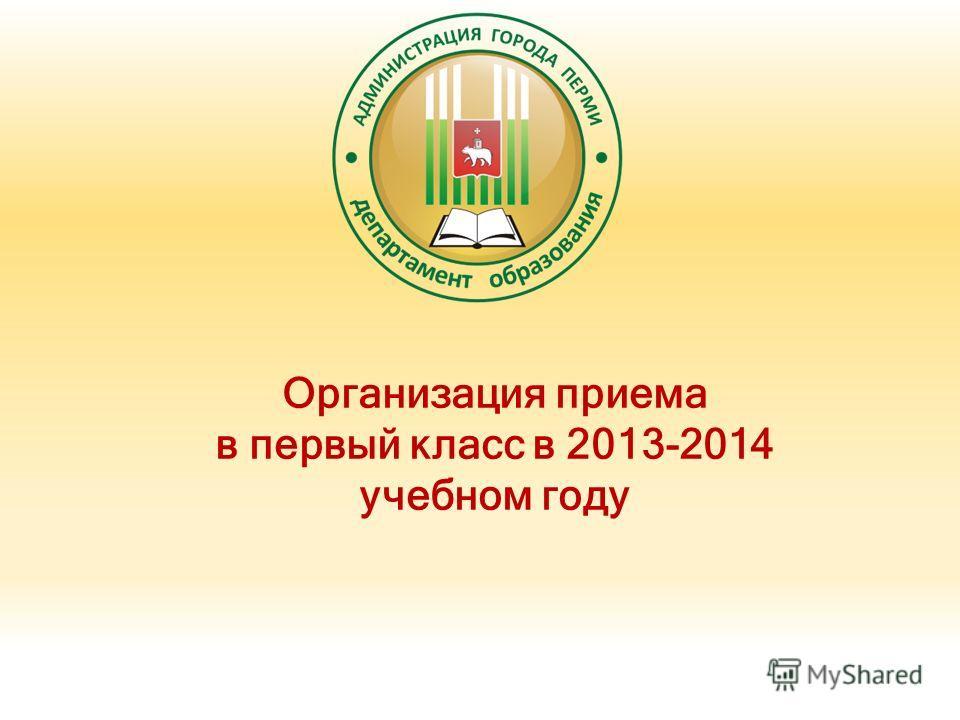 Организация приема в первый класс в 2013-2014 учебном году