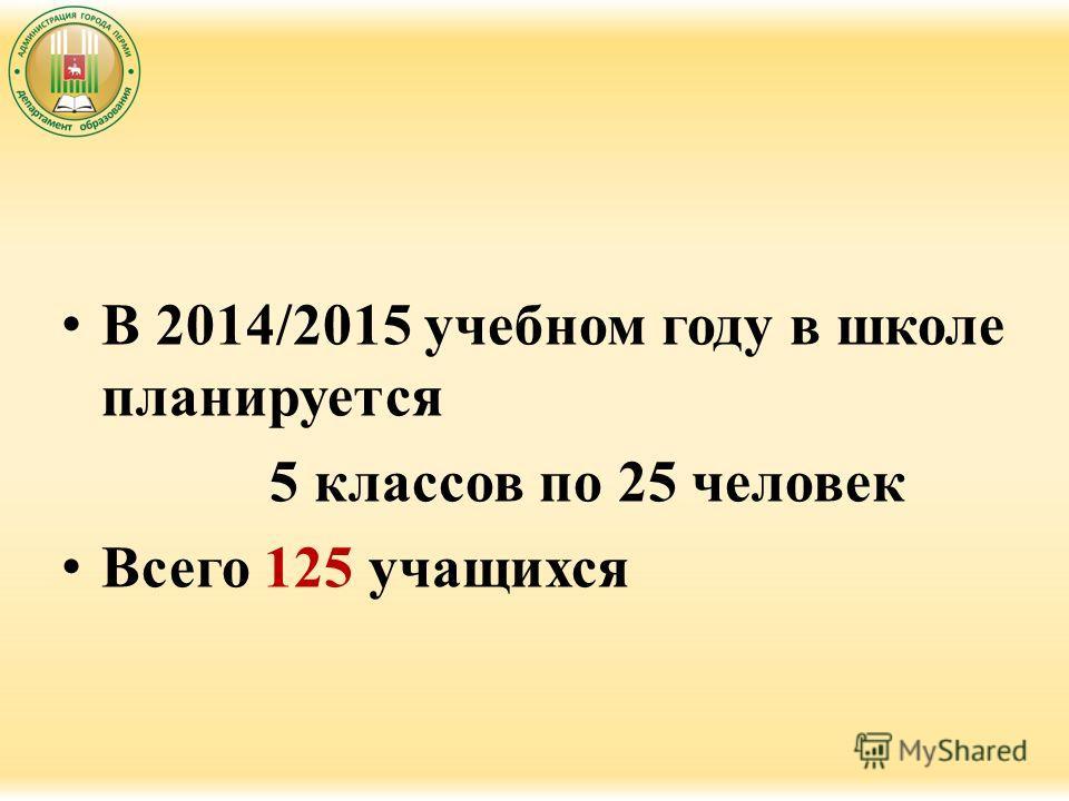 В 2014/2015 учебном году в школе планируется 5 классов по 25 человек Всего 125 учащихся