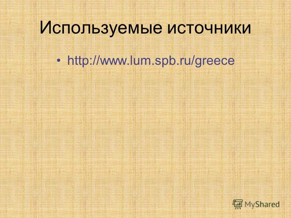 Используемые источники http://www.lum.spb.ru/greece