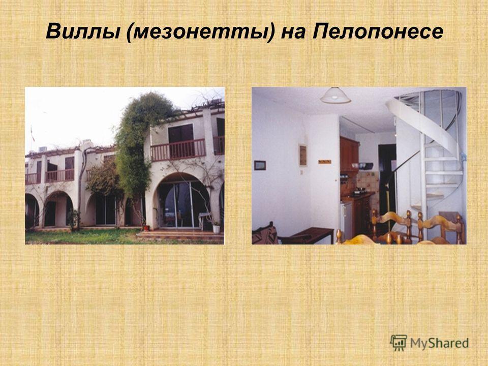 Виллы (мезонетты) на Пелопонесе