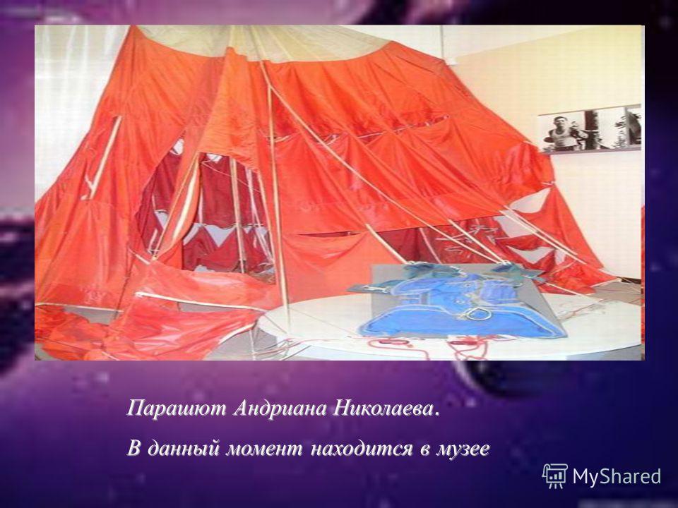 Парашют Андриана Николаева. В данный момент находится в музее