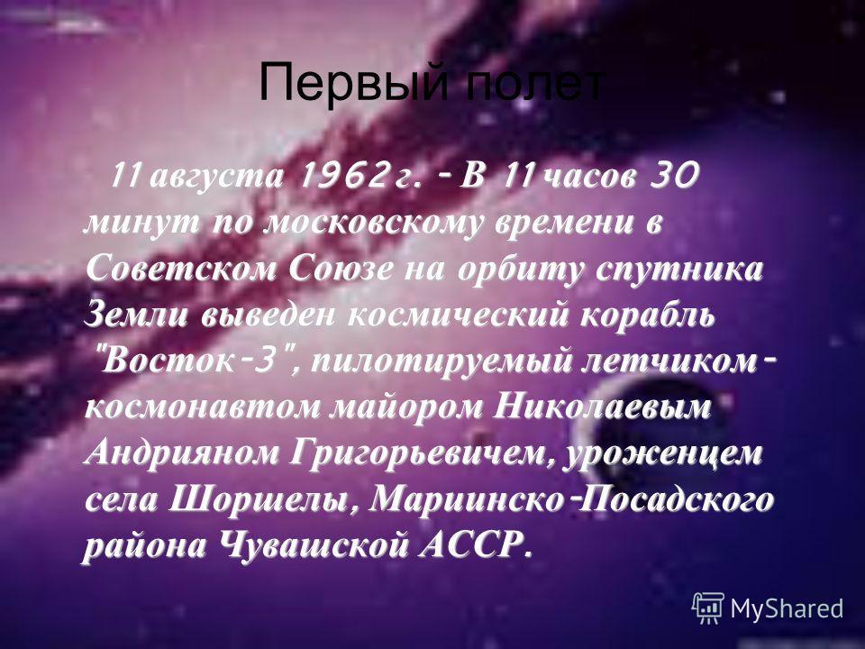 Первый полет 11 августа 1962 г. - В 11 часов 30 минут по московскому времени в Советском Союзе на орбиту спутника Земли выведен космический корабль