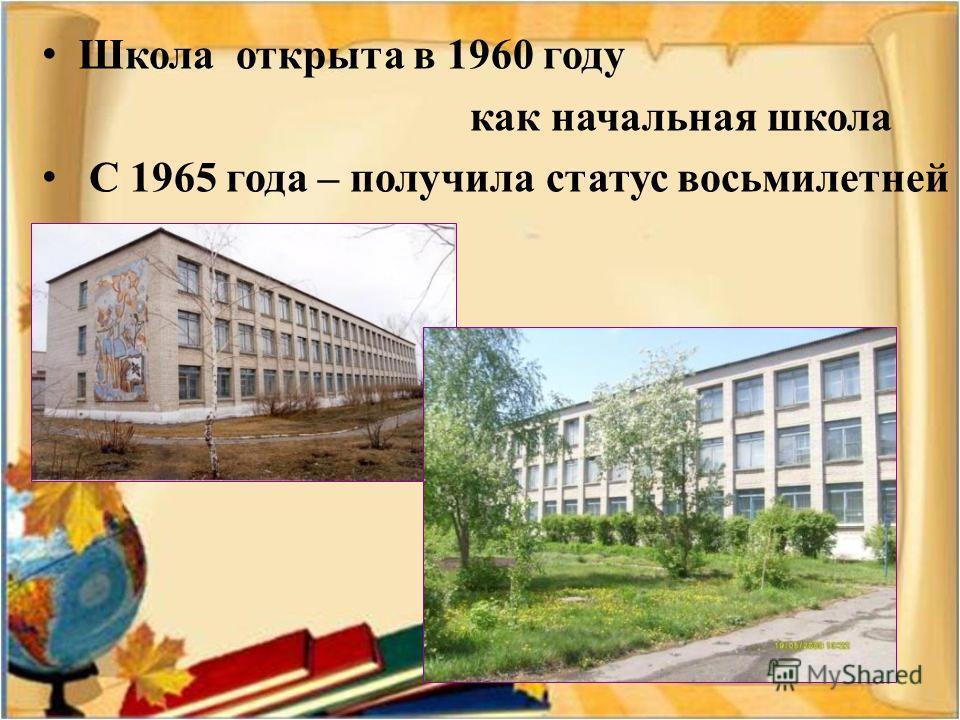 Школа открыта в 1960 году как начальная школа С 1965 года – получила статус восьмилетней