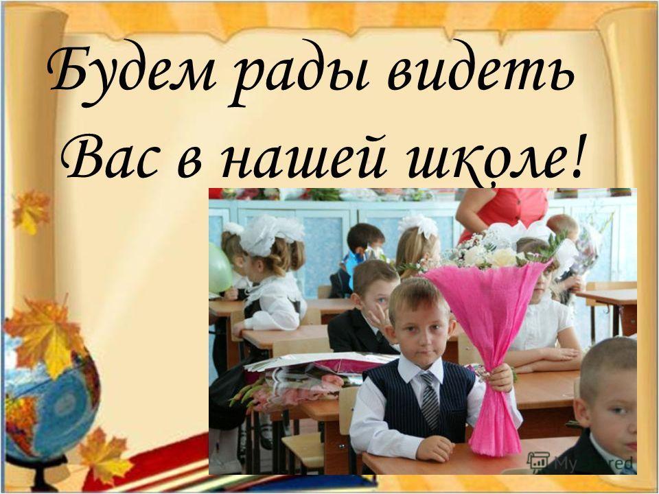 Будем рады видеть Вас в нашей школе!
