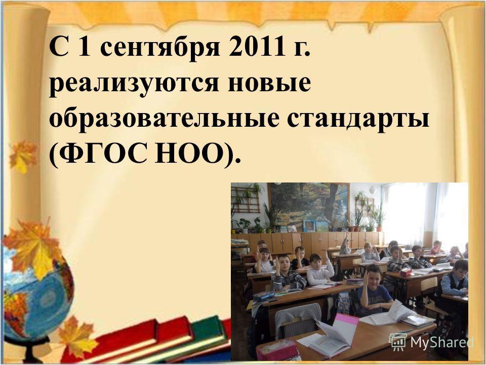 С 1 сентября 2011 г. реализуются новые образовательные стандарты ( ФГОС НОО ).