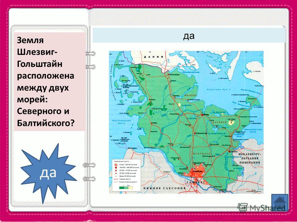 Землю Мекленбург- Передняя Померания называют «землей тысячи рек»? «землей тысячи озер» нет
