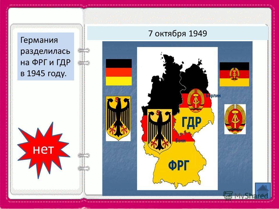 Объединение немецких городов в союзы, укреплявшее их положение и ставшее ведущей силой в балтийском регионе, носило название Золотая Булла. Ганза ( торговый и политический союз северонемецких городов), а Золотая Булла – папский указ Римского папы нет