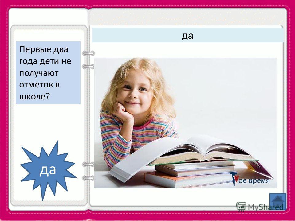 В Германии повсюду, в начальной школе дети учатся 4 года? в Берлине и Бранденбурге 6 лет нет