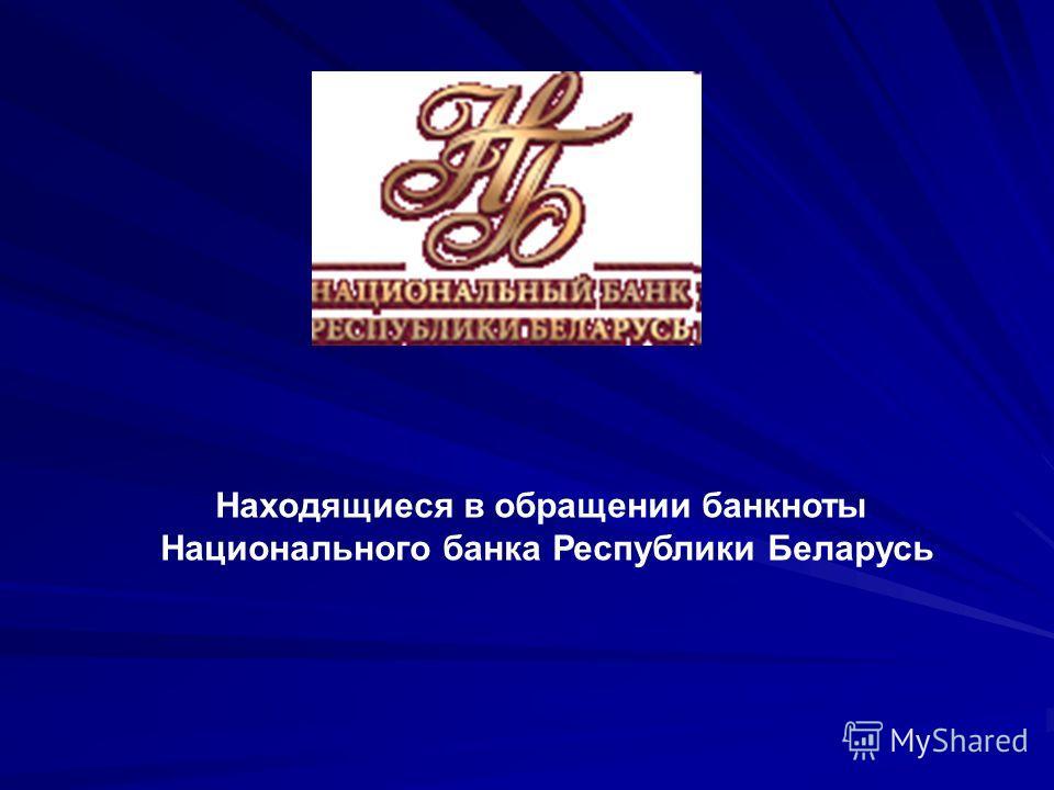 Находящиеся в обращении банкноты Национального банка Республики Беларусь