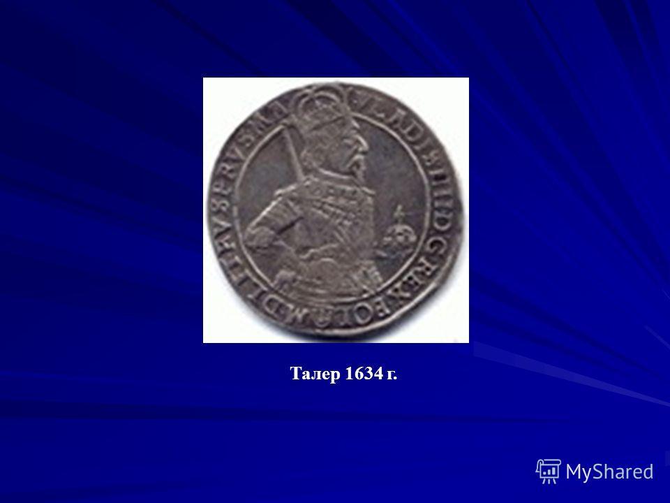 Талер 1634 г.