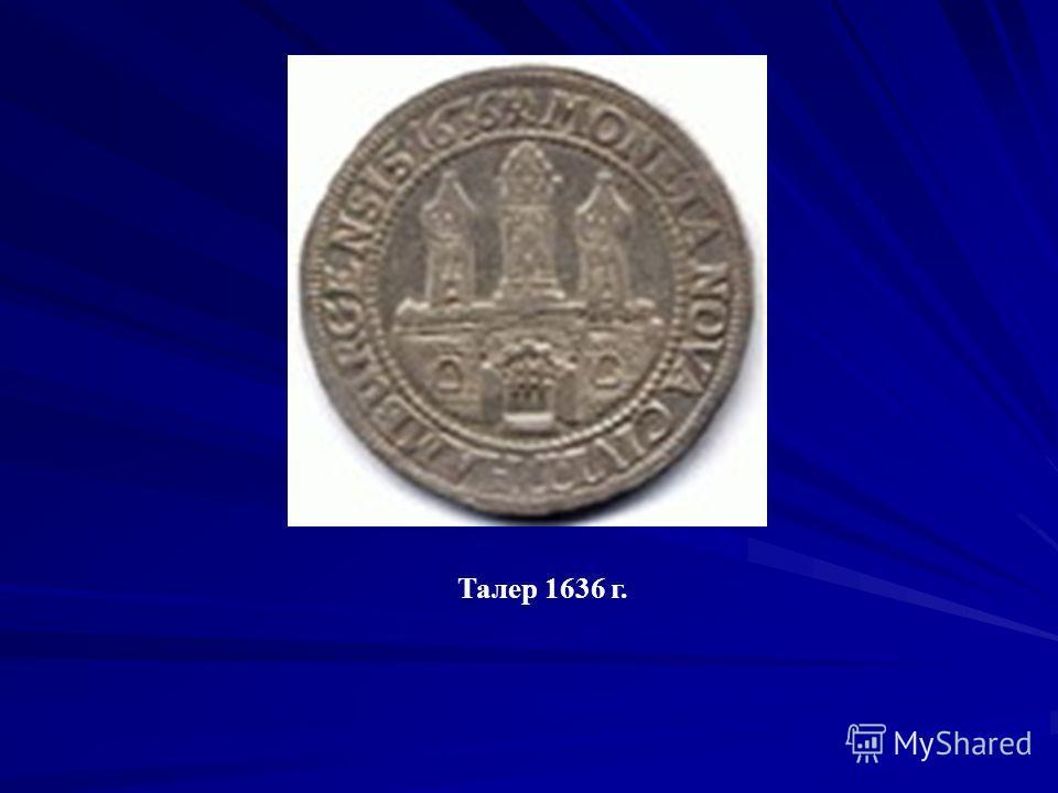 Талер 1636 г.