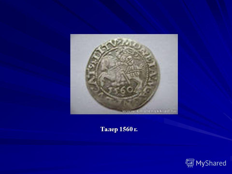Талер 1560 г.