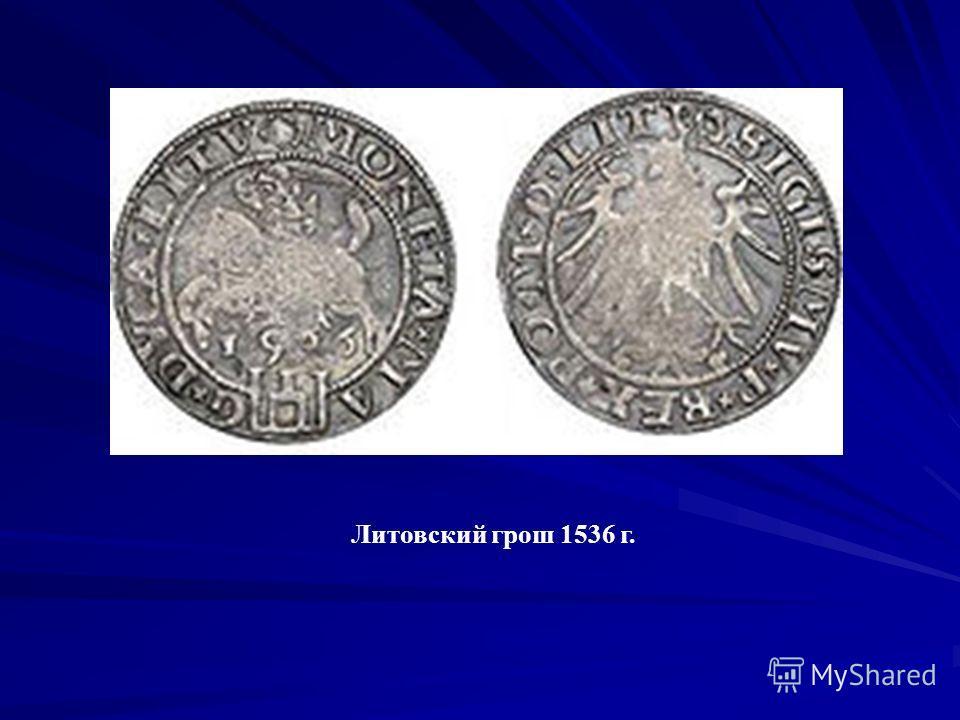 Литовский грош 1536 г.