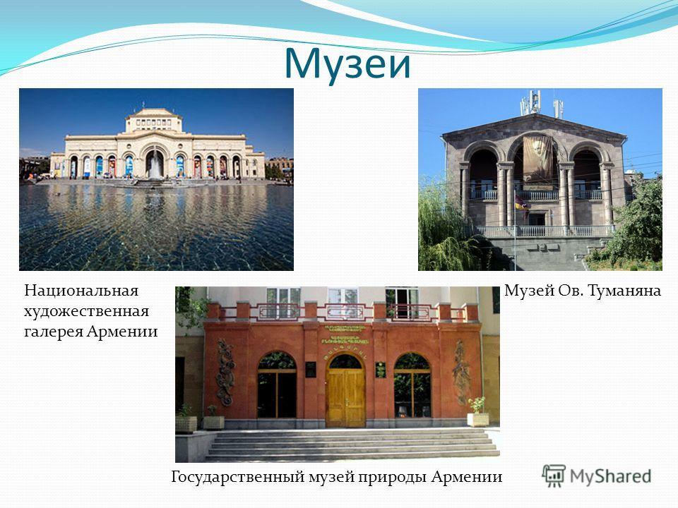 Музеи Национальная художественная галерея Армении Государственный музей природы Армении Музей Ов. Туманяна