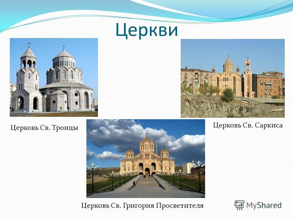 Церкви Церковь Св. Троицы Церковь Св. Григория Просветителя Церковь Св. Саркиса