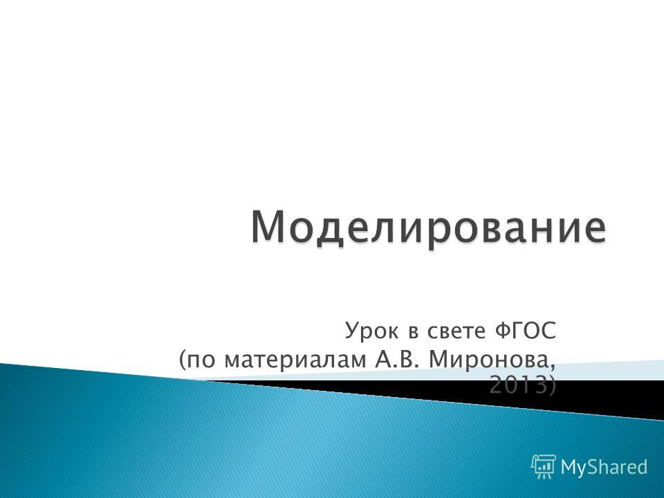 Урок в свете ФГОС (по материалам А.В. Миронова, 2013)