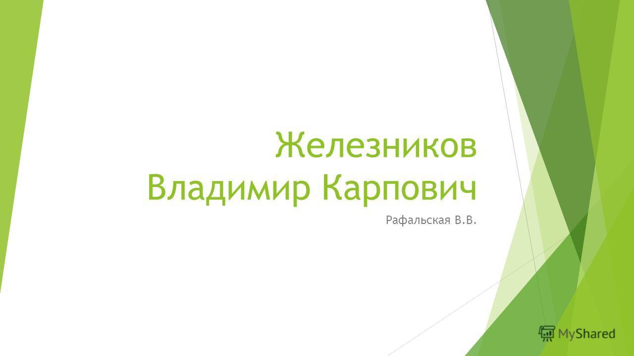 Железников Владимир Карпович Рафальская В.В.