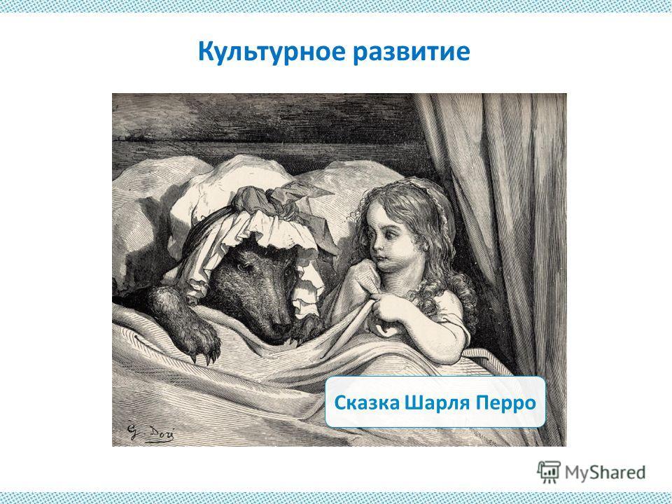 Культурное развитие Сказка Шарля Перро