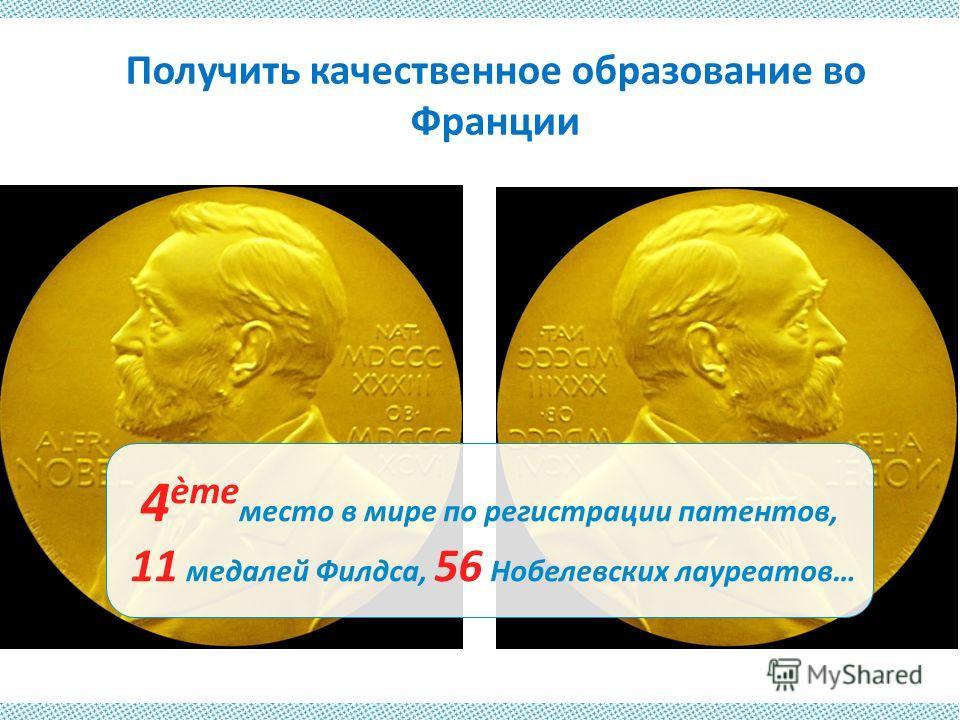 Получить качественное образование во Франции 4 ème место в мире по регистрации патентов, 11 медалей Филдса, 56 Нобелевских лауреатов…