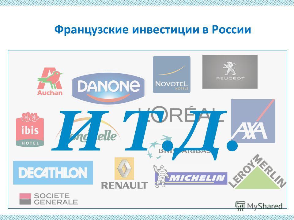 Французские инвестиции в России И Т.Д.