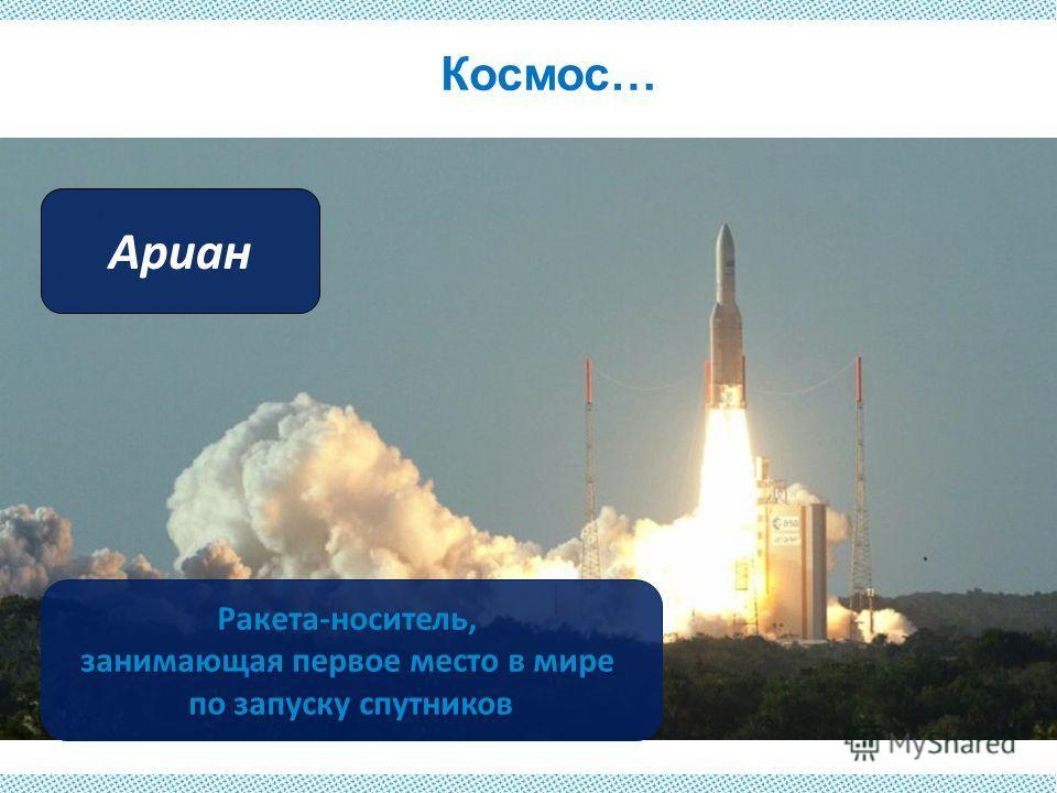 Космос… Ариан Ракета-носитель, занимающая первое место в мире по запуску спутников