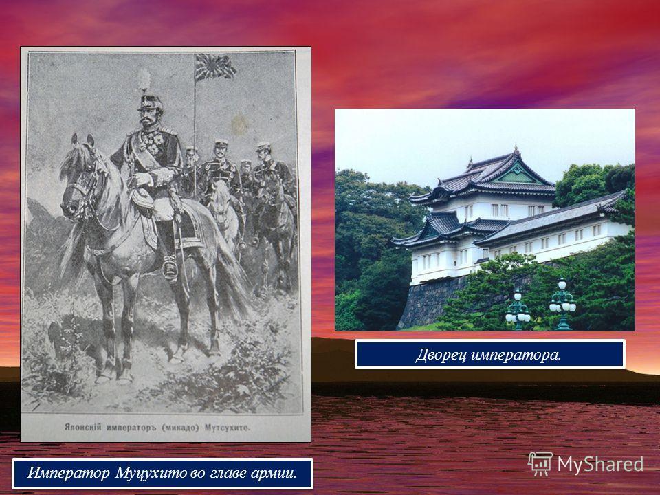 Император Муцухито во главе армии. Дворец императора.